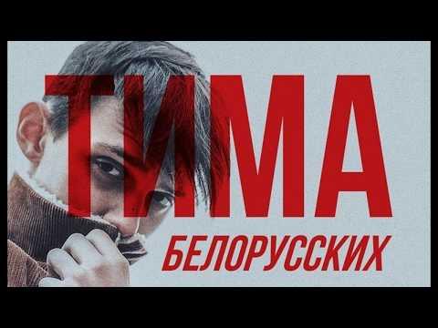 Тима Белорусских- Витаминка