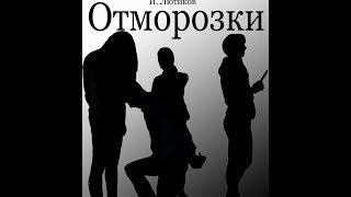 """Х/Ф """"Отморозки"""""""