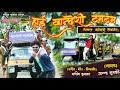 Hai khandeshi Tam tam   Ahirani Song 2020   Sachin Kumavat Ahirani Song 2020