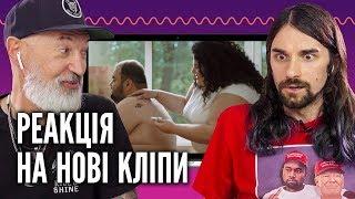 ВЗРОСЛЫЕ и МОЛОДЫЕ смотрят украинские клипы | LATEXFAUNA, ВРЕМЯ И СТЕКЛО, FO SHO, СТАСІК | Реакция