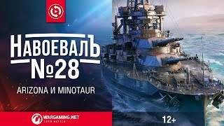 Arizona и Minotaur. «НавоевалЪ» № 28 [World of Warships]