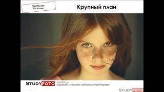 Кадрирование в портретной съемке -10 ошибок фотографа