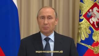 Именное поздравление с 23 февраля от Путина