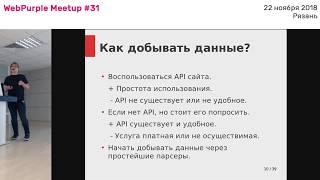 WebPurple meetup #31 Как скачать интернет 🌐  Николай Лапшин