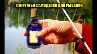 Рыболовны прикормки своими руками