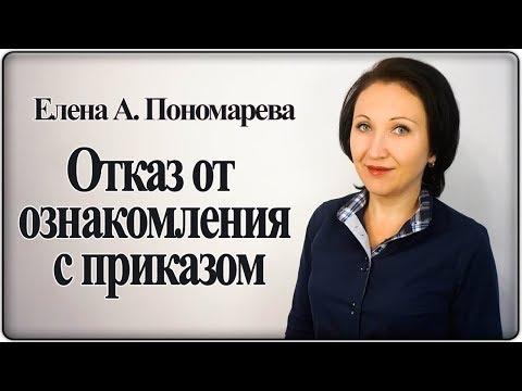 Если работник отказывается от ознакомления с приказом - Елена А. Пономарева