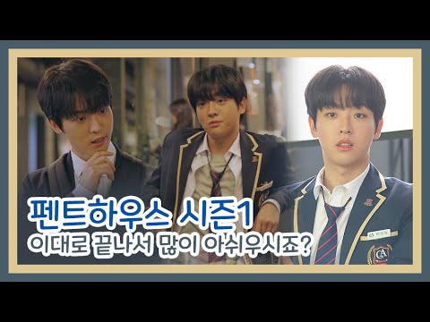 이태빈 SBS '펜트하우스' 종영 소감