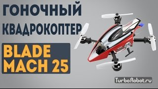 Гоночный квадрокоптер Blade Mach 25 FPV Racer
