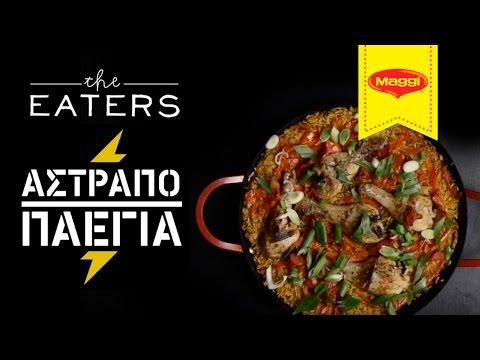 The Eaters - Παέγια με κοτόπουλο
