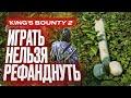 Видеообзор King's Bounty 2 от StopGame