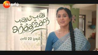 Pudhu Pudhu Arthangal Trailer