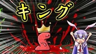【ゆっくり実況】全ての捕食者!? ワームキング!! 【バカゲー】