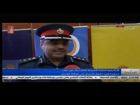 الاكاديمية الملكية للشرطة تنظم ندوة حول اليات دعم وتعزيز حقوق الانسان  2018/12/10