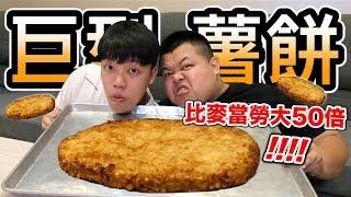 【狠愛演】巨型薯餅,比麥當勞大50倍『震撼人類視覺』