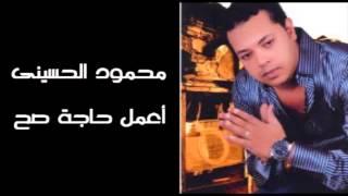 Mahmoud El Hussiny - E'mel Haga Sah / محمود الحسينى - إعمل حاجة صح