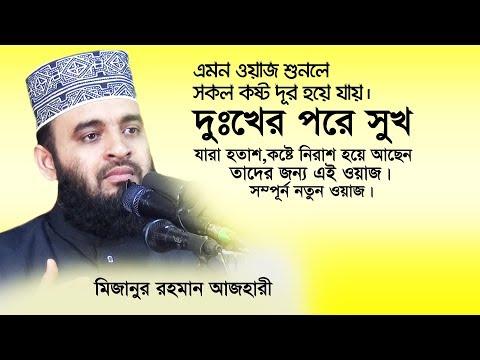মনে অশান্তি, কিছুই হচ্ছেনা! খুব হতাশ!। ওয়াজটি শুনুন। Mizanur Rahman Azhari। Bangla Islamic Waz.