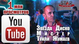 Туйли Жумаев - Орум орум | Zvezda Disco Mister Tuyli - Orum orum
