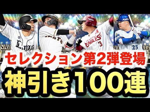 【プロスピA】100連!プロスピセレクション第2弾が豪華過ぎる!【プロ野球スピリッツA】#812【AKI GAME TV】