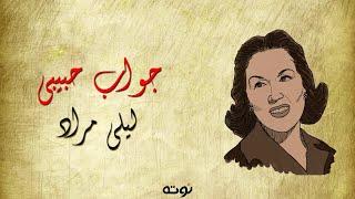 تحميل اغاني جواب حبيبى ( مع الكلمات ) - ليلى مراد MP3