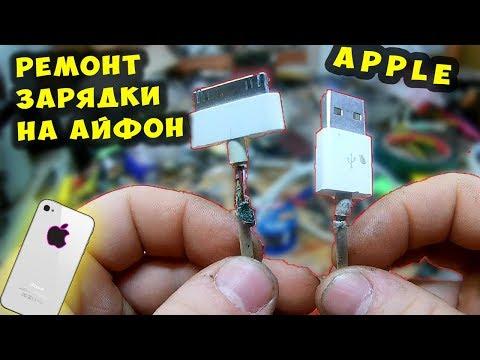✅ iPhone Ремонт Зарядки Штекера на  USB   ✅