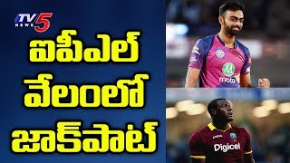 Gambar cover IPL 2019 Auction: Unadkat And Some Players Earn Biggest Bids | TV5 News