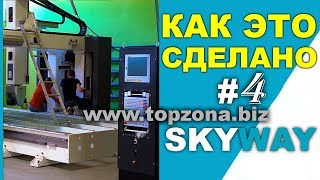 🎥КАК ЭТО СДЕЛАНО SkyWay #4. Заработок в интернете. Инвестиции Новый транспорт.