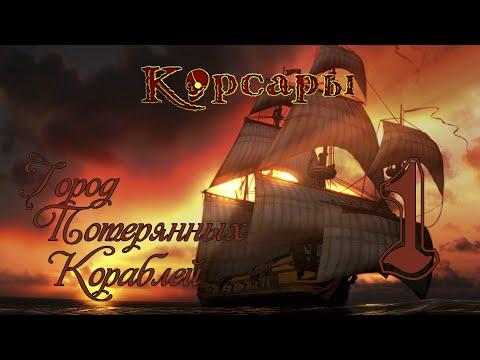 Корсары: Город Потерянных Кораблей - 1 [Питер Блад]