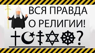 Вся правда о религии!