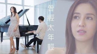 《曾經太年輕》 COVER by 雨僑 PIANO by 羅力威