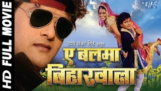 बलमा बिहार वाला    A Balma Bihar Wala    Super Hit Bhojpuri Full Movie    Khesari Lal Yadav