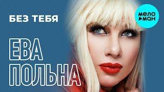Ева Польна    Без тебя (Single 2019)
