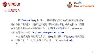 How to optimize SQL statement of using DBLINK on Oracle by Quanwen Zhao
