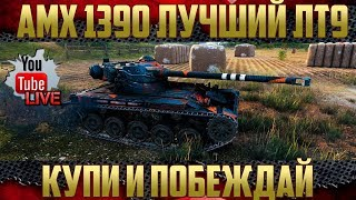 АМХ 1390 - Лучший ЛТ-9   Проверим