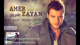 ما بدي غزالي - عامر زيان / Amer Zayan - Ma Badde Ghazale تحميل MP3