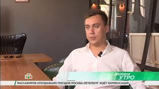 #НТВ Деловое Утро. Дмитрий Портнягин. Youtube канал