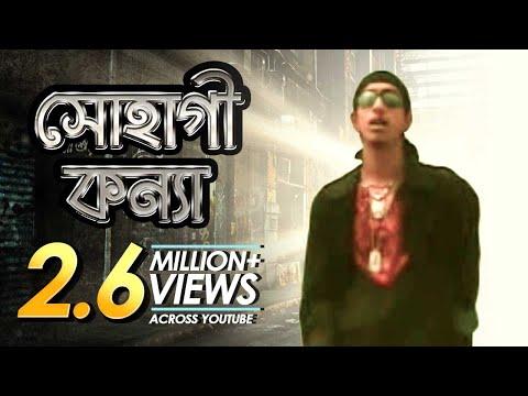 Download সোহাগী কন্যা | Sohagi Konna | Bangla Music Video | Shohag HD Mp4 3GP Video and MP3