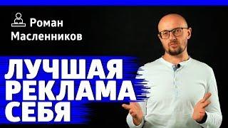 Как рекламировать себя и свой бизнес | ЛЕКТОРИАТ х Роман Масленников