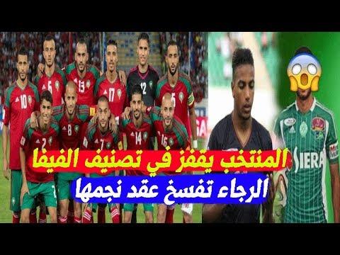 العرب اليوم - شاهد: المنتخب المغربي يقفز في تصنيف