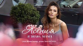 Ясения - Я знаю, мама (Official Lyric Video)