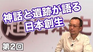 第2回 神話と遺跡が語る日本創生