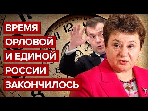 Время Орловой и Единой России закончилось (видео)