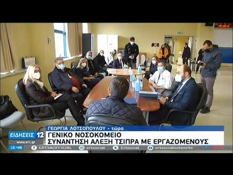 Επίσκεψη Τσίπρα στην Κατερίνη   21/12/2020   ΕΡΤ