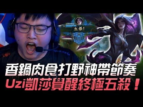 RNG vs IG 香鍋肉食打野神帶節奏 Uzi凱莎覺醒終極五殺!Game2