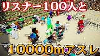 【マインクラフト】リスナー100人と10000mアスレに挑戦する!!