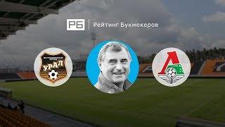 Прогноз Анатолия Бышовца: «Урал» — «Локомотив»