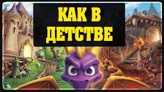 Spyro - Как в детстве #1