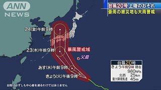 台風20号、上陸のおそれ今後の進路は・・・最新情報18/08/21