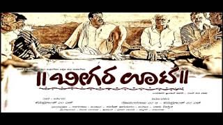 Beegara Oota kannada Movie Official trailer