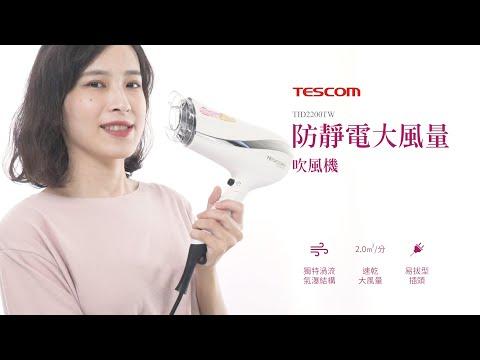 【TESCOM】TID2200TW 防靜電大風量吹風機 速乾! 超級大風量2.0M³/分