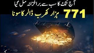 $771 Trillion Worth Of Gold Lies Hidden In The Ocean Samandar Kay Andar Chupa Sona